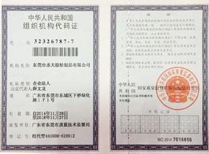 丞夫机构代码证