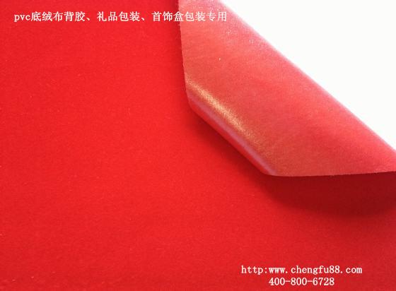 丞夫 红色绒布背胶