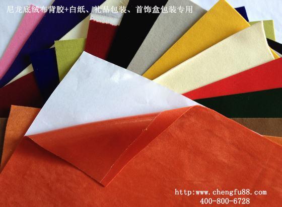 东莞丞夫背胶厂家免费拿样绒布背胶生产加工绒布背胶