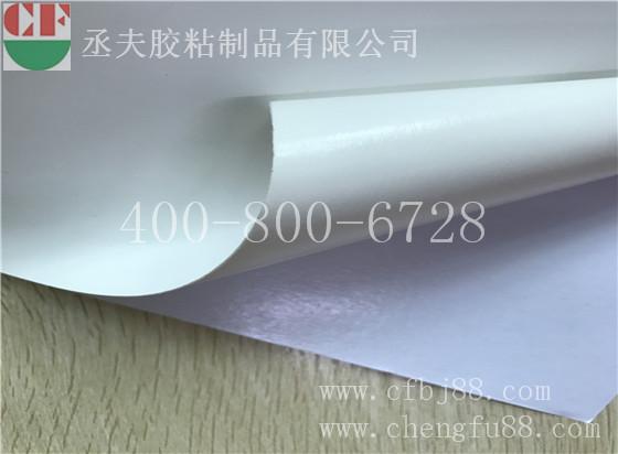 白色卡纸背胶