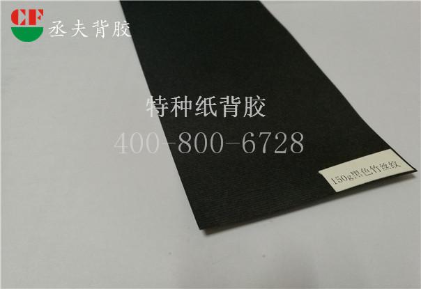 150g黑色丝竹纹特种纸背胶