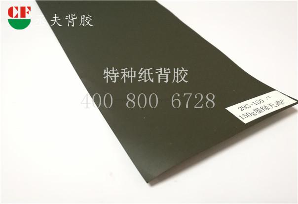 150g墨绿天鹅绒纸背胶