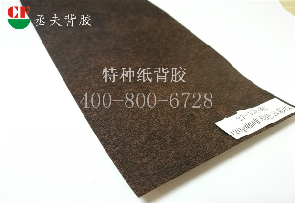 120g咖啡双色云彩纹纸背胶
