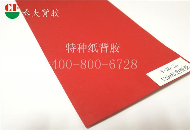 120g红色哑面纸背胶