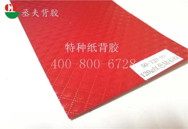 120g红色钻石纹纸背胶