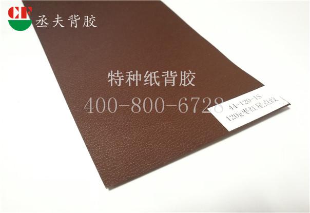 120g枣红星点纹纸背胶