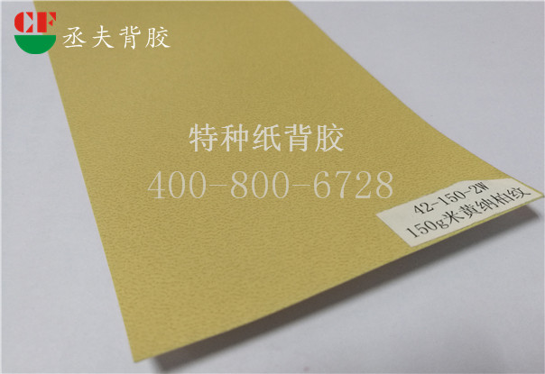 150g米黄纳柏纹纸背胶