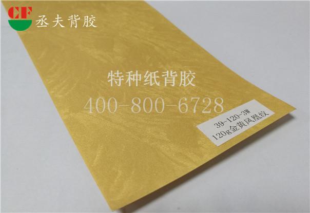 120g金黄凤凰纹纸背胶