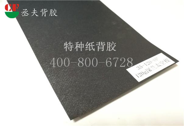 120g深兰太空梭纸背胶