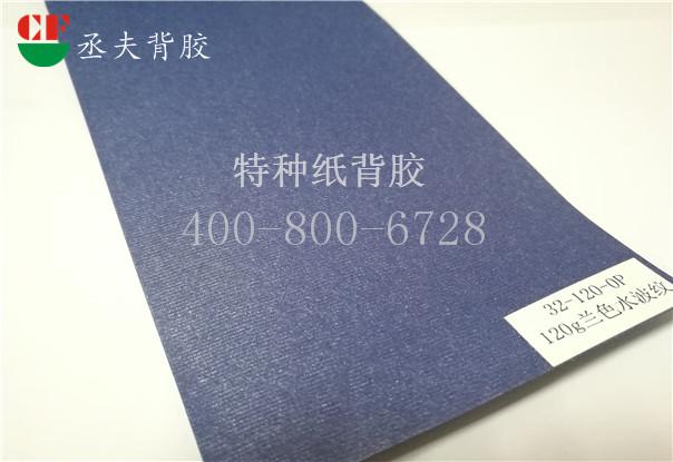 120g兰色水波纹纸背胶