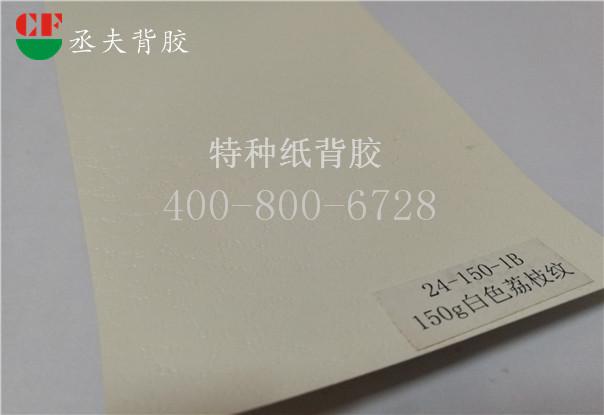 150g白色荔枝纹纸背胶
