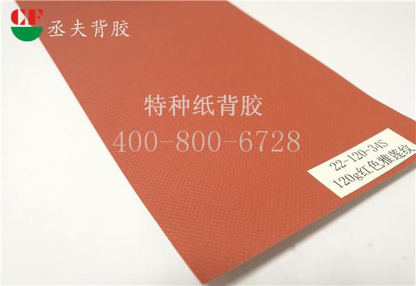 120g红色雅莲纹纸背胶