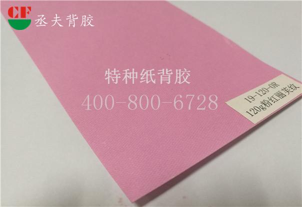 120g粉红丽芙纹纸背胶