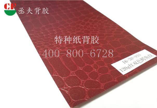 120g红双色鳄鱼纹纸背胶
