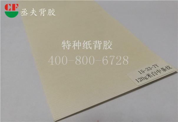 120g米白中条纹纸背胶