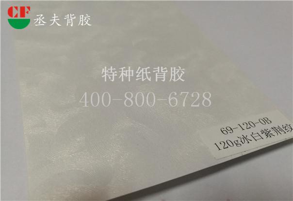 120g冰白紫荆纹纸背胶