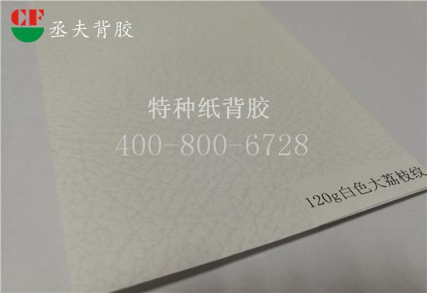 120g白色大荔枝纹纸背胶