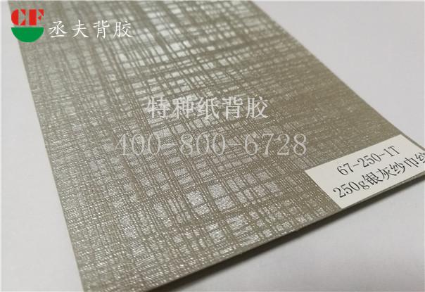 250g银灰纱巾纹纸背胶