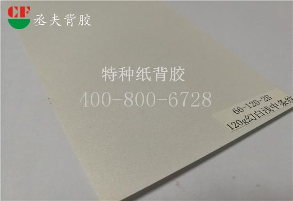 120g幻白浅中条纹纸背胶