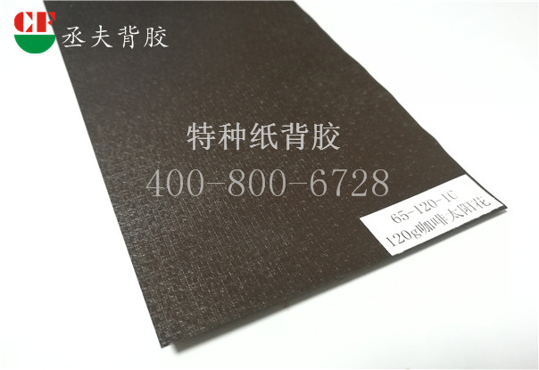 120g咖啡太阳花纸背胶