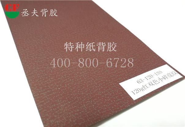 120g红双色小碎皮纹纸背胶