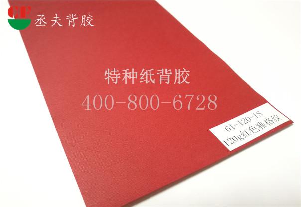 120g红色雅格纹纸背胶