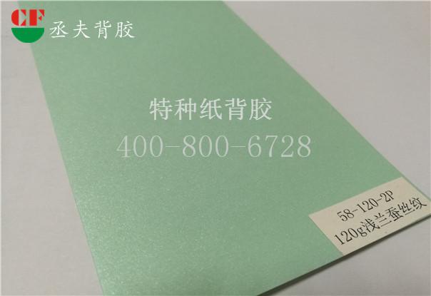 120g浅兰蚕丝纹纸背胶