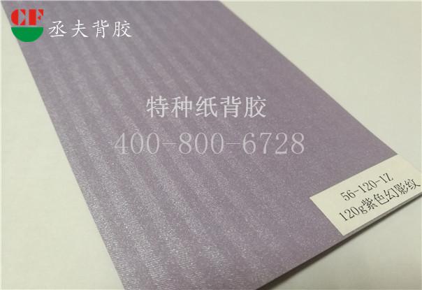 120g紫色幻影纹纸背胶