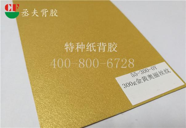 300g金黄奥丽丝纹纸背胶