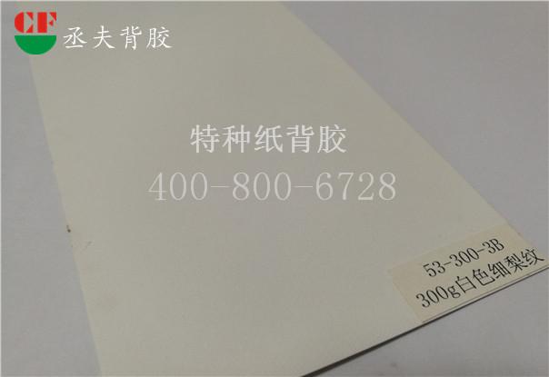 300g白色细梨纹纸背胶