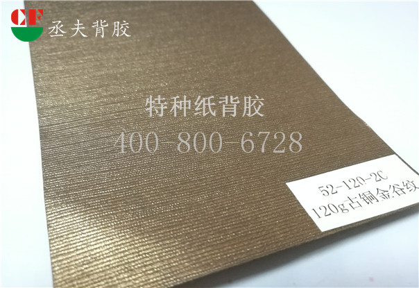 120g古铜金谷纹纸背胶