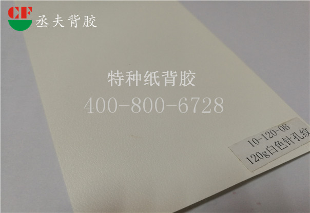 120g白色针孔纹纸背胶