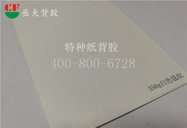 350g白色毯纹纸背胶