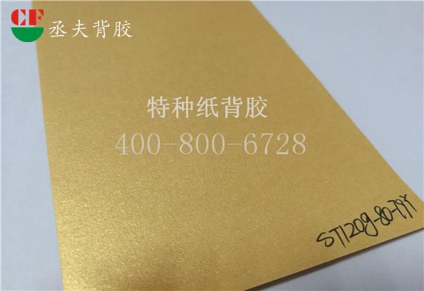 金黄色特种纸背胶