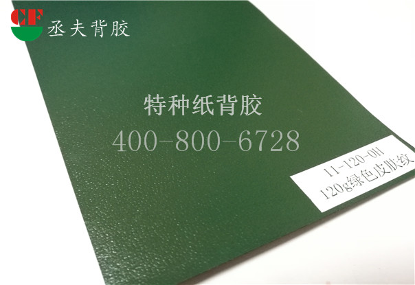 120g绿色皮肤纹纸背胶