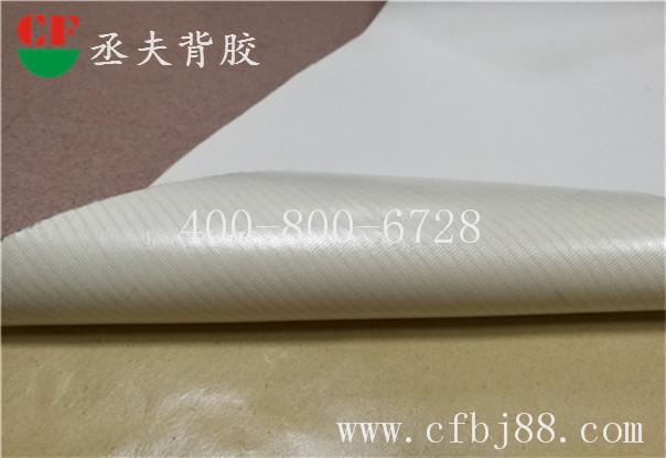白色荔枝纹皮革背胶
