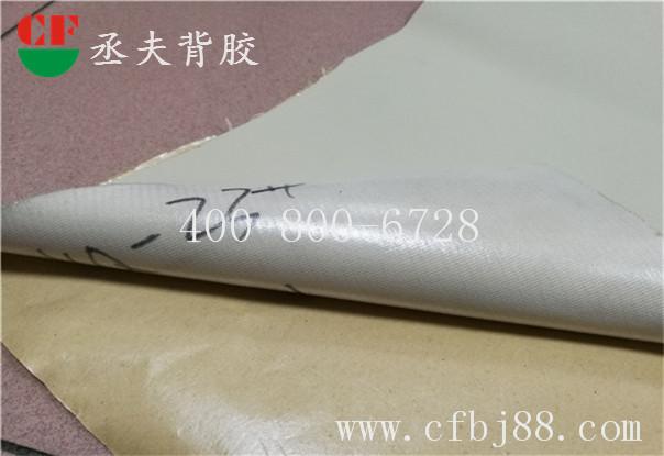 米白色荔枝纹皮革背胶