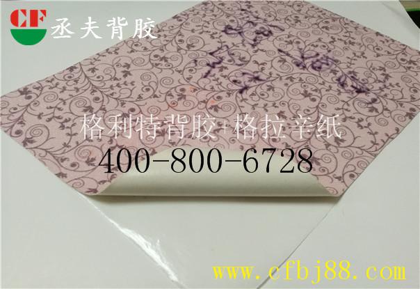 粉色花藤纹格丽特背胶