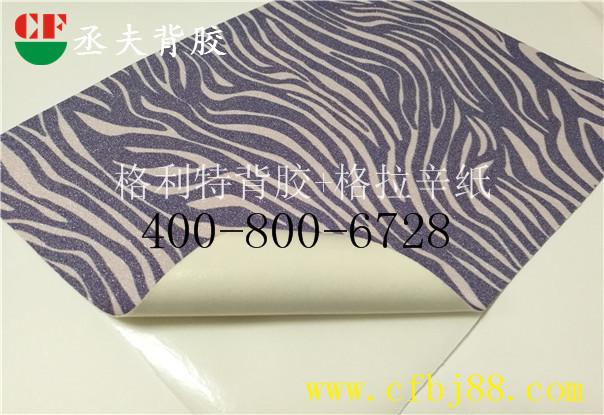 紫色斑马纹格丽特背胶