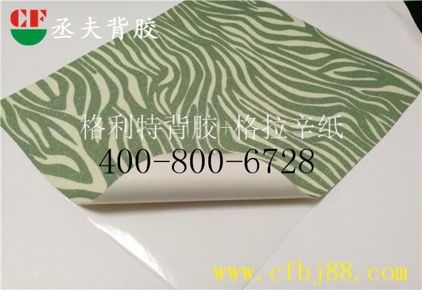 绿色斑马纹格丽特背胶