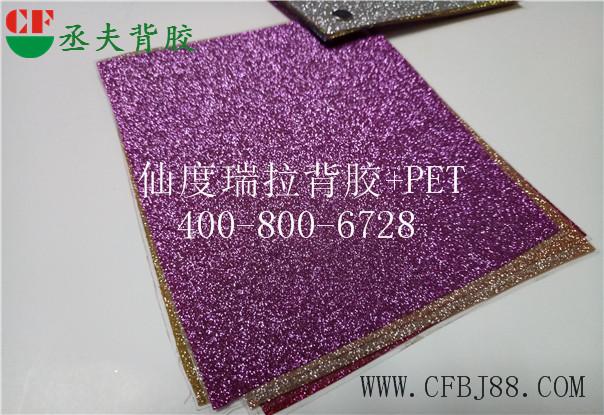 紫罗兰色仙度瑞拉背胶