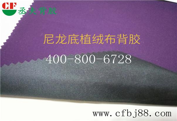 紫色尼龙底绒布背胶