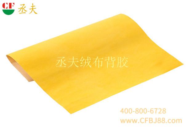 丞夫黄色绒布背胶