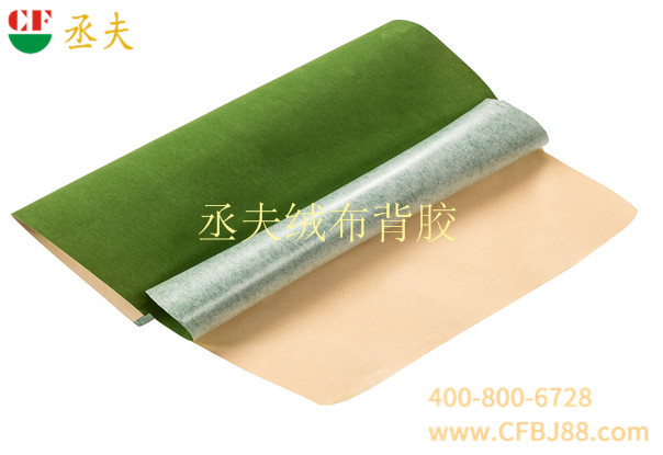 丞夫浅绿色绒布背胶