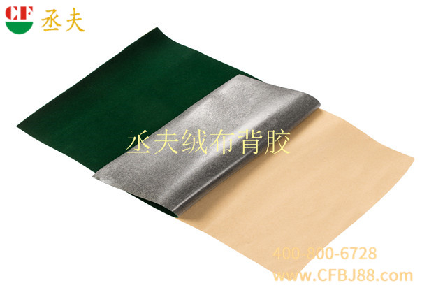 丞夫水刺底绒布背胶深绿色