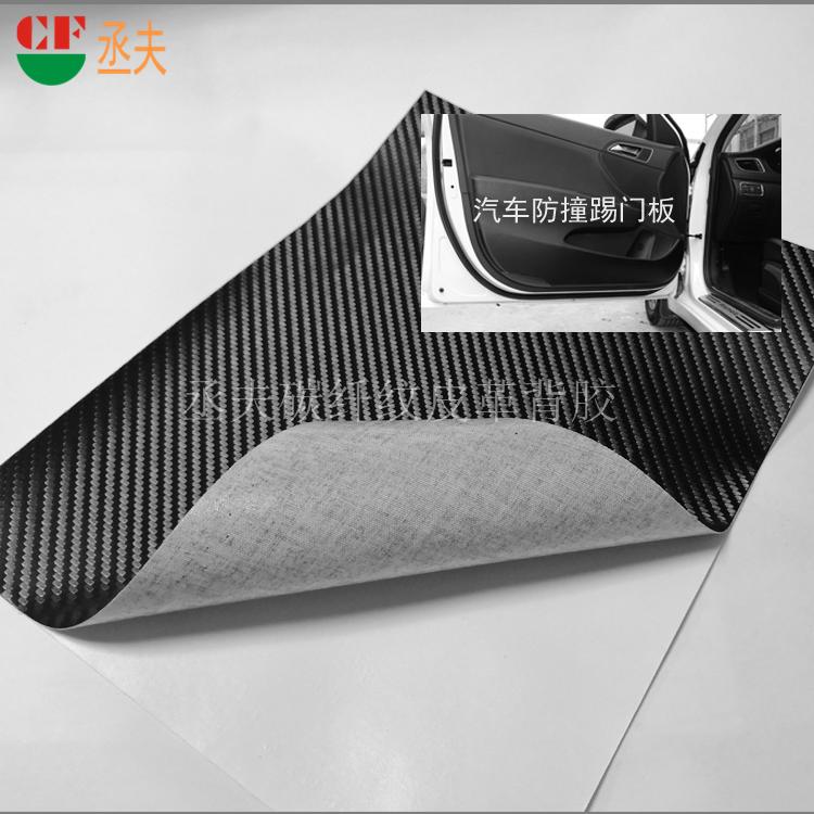 0.5mm黑色pu布底碳纤纹皮革背胶