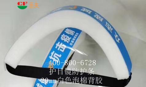 20mm白色泡棉背胶用途医用防目镜KN95口罩材料